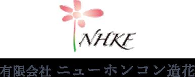 神仏造花の有限会社ニューホンコン造花