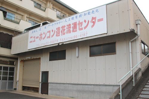 流通センター第一倉庫